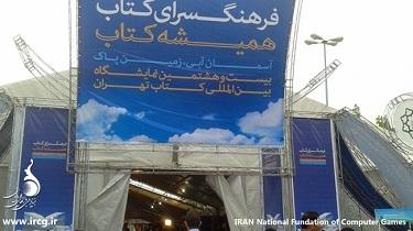 حضور بنیاد در بیست و هشتمین نمایشگاه بین المللی کتاب تهران