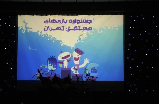 آیین اختتامیه نخستین جشنواره بازیهای مستقل تهران