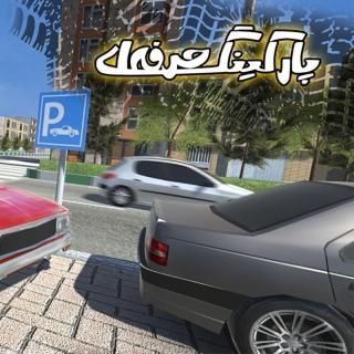 پارکینگ حرفهای 2