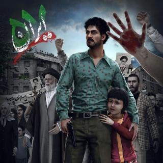 ایران 57