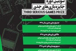 فراخوان سومین رویداد جایزه بازیهای جدی (SeGaP2019) منتشر شد