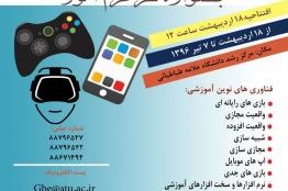 جشنواره دانشجویی سرگرمآموز در دانشگاه علامه طباطبایی برگزار میشود