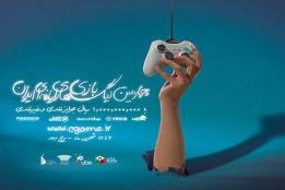 برج میلاد تهران میزبان چهارمین دوره لیگ بازیهای رایانهای ایران خواهد بود