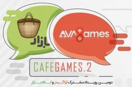 رویداد «کافه گیمز 2» برگزار میشود