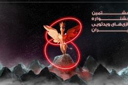 مراسم اختتامیه هشتمین جشنواره بازیهای ویدیویی ایران را زنده تماشا کنید
