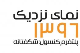کاربران کنسول در ایران ظرف دو سال سه برابر شدهاند