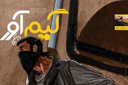 شماره چهارم نشریه گیمآور منتشر شد