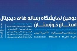 فراخوان دریافت غرفه رایگان توسط بازیسازان جهت حضور در نمایشگاه رسانههای دیجیتال استان خوزستان