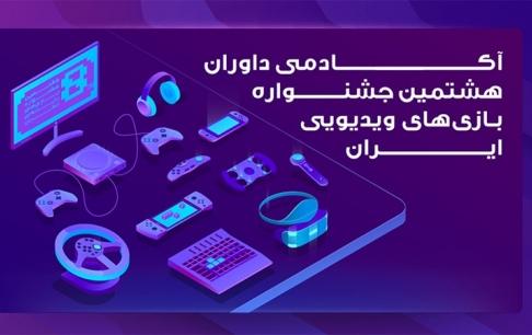 آکادمی داوران جشنواره بازیهای ویدیویی ایران برندگان تمام ادوار گذشته را شامل میشود