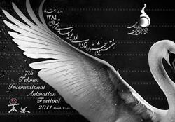 حضور بنیاد ملی بازیهای رایانهای در هفتمین دوره جشنواره بینالمللی پویانمایی تهران