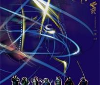 حضور بنیاد ملی بازی های رایانه ای در بازار فیلم بیست و هشتمین جشنواره بین المللی فیلم فجر