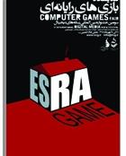 معرفی نامزدهای بهترین بازی های رایانه ای ایرانی