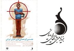 برگزاری نخستین گردهمایی بازی سازان ایرانی