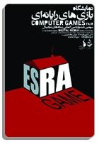 برنامه کارگاههای بازی سازی نمایشگاه بازیهای رایانهای