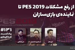 از رفع مشکلات PES 2019 تا انتخاب نمایندهی بازیسازان