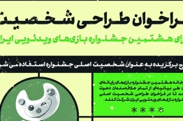 پوستر فراخوان طراحی شخصیت جدید برای جشنواره گیم تهران منتشر شد