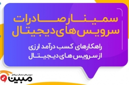 سمینار صادرات سرویسهای دیجیتال برگزار میشود