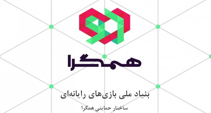 فراخوان جذب همکاران حمایتی همگرا منتشر شد