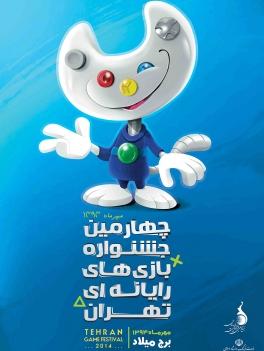 چهارمین جشنواره بازیهای رایانهای تهران