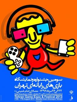 سومین جشنواره بازیهای رایانهای تهران
