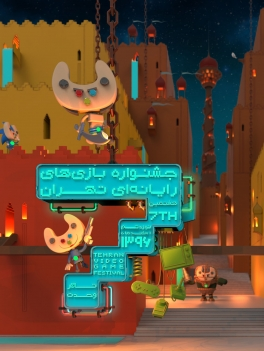 هفتمین جشنواره بازیهای رایانهای تهران