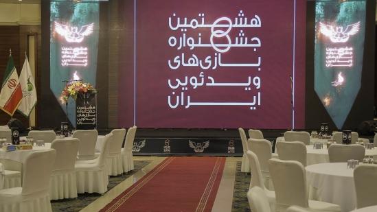 اختتامیه هشتمین جشنواره بازیهای ویدیویی  ایران