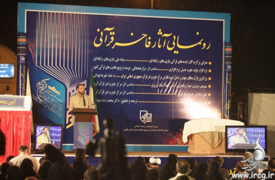 مراسم اختتامیه بخش ایدههای قرآنی دومین جشنواره بازیهای رایانهای تهران (بخش اول)
