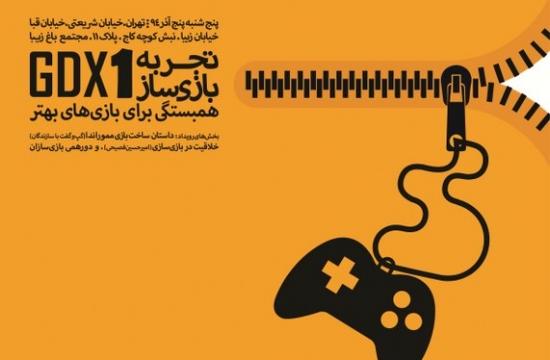 نخستین رویداد «تجربه بازیساز»