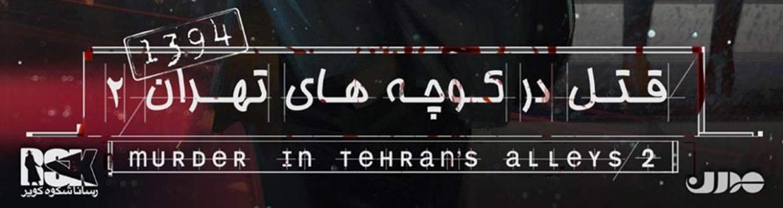 قتل در کوچههای  طهران 2