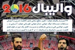 بازی ایرانی «والیبال 2016» اوایل اردیبهشت ماه عرضه میشود