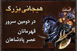 قهرمانان بازی آنلاین «عصر پادشاهان» به رقابت یکدیگر میروند