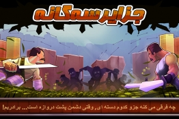 همزمان با روز ملی خلیج فارس بازی «جزایر سهگانه» منتشر شد
