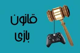 قوانین مرتبط با بازیهای رایانهای از ابتدا تاکنون