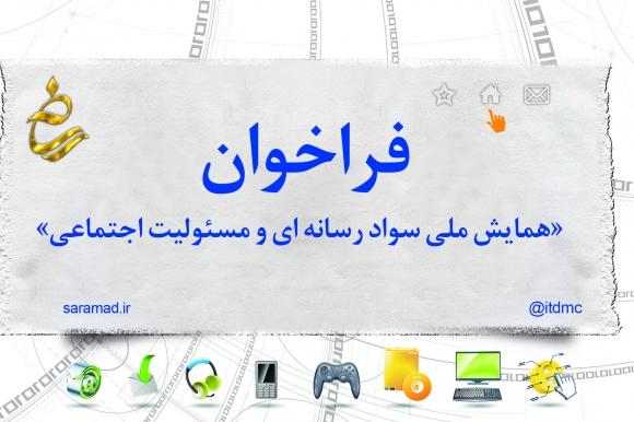 فراخوان «همایش ملی سواد رسانه ای و مسئولیت اجتماعی» منتشر شد