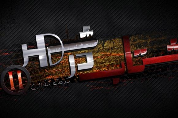 بازی «شتاب در شهر2: سرعت شکنان» بهزودی منتشر میشود