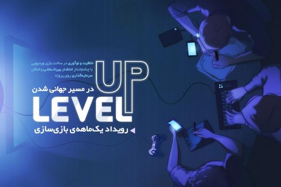 ثبتنام رویداد یک ماهه بازیسازی Level Up آغاز شد