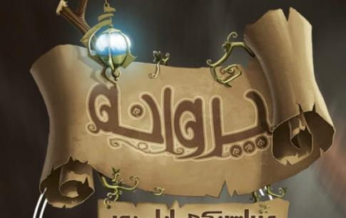 نسخه بینالمللی بازی رایانهای «پروانه» منتشر میشود