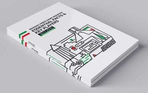 نسخه دیجیتالی کتاب صنعت بازیهای رایانهای در ایران