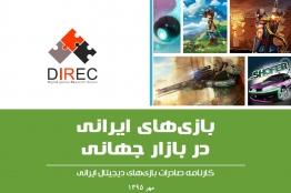 گزارش صادرات بازیهای ایرانی در بازار جهانی منتشر شد