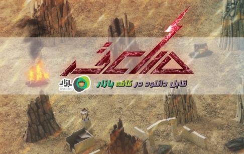 دومین بازی رایانهای نهاجا با نام «صاعقه» منتشر شد