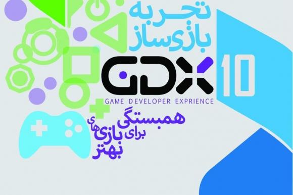 دهمین رویداد «تجربه بازی ساز» برگزار میشود