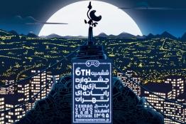 استقبال بازیسازان از ششمین جشنواره بازیهای رایانهای تهران