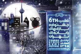 نگاهی مفصل به پنج دوره برگزاری جشنواره بازیهای رایانهای تهران