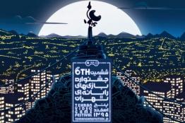 رکوردشکنی بازیسازان در ششمین جشنواره گیم تهران