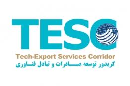 شرکتهای دانشبنیان بازیسازی از حمایتهای کریدور توسعه صادرات استفاده کنند