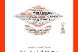نهمین دریچه از «ماهنامه مطالعات بازی» منتشر شد