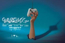 پوستر سومین دوره لیگ بازیهای رایانهای ایران رونمایی شد