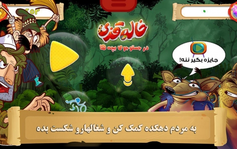 بازی موبایلی خاله قزی در جستجوی بچهها منتشر شد