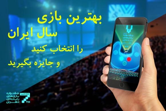 رایگیری برای انتخاب بهترین بازی ایرانی از نگاه مردم آغاز شد
