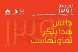 نمای باز ۱۳۹۶؛  شاخصترین اطلاعات مصرف بازیهای دیجیتال در ایران